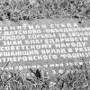 Подпись к памятнику от Дании